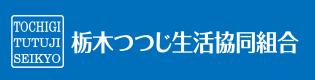 栃木つつじ生活協同組合